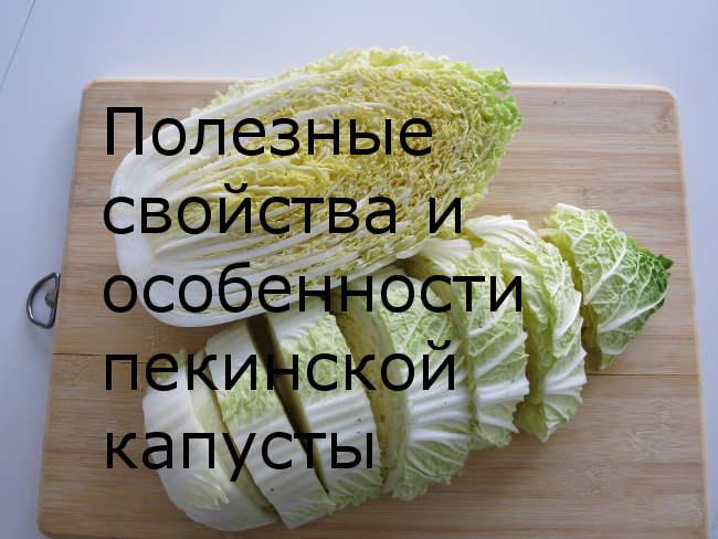 полезные свойства пекинская капуста