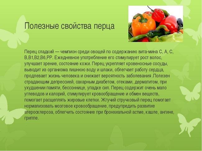 полезные свойства перца