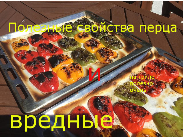 свойства перца