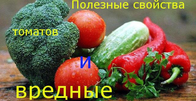 свойства томатов