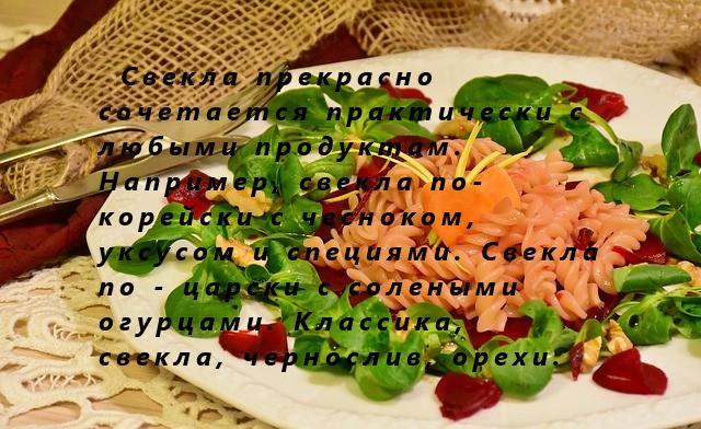 свекла в кулинарии