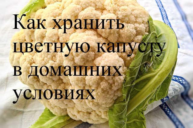хранить цветную капусту