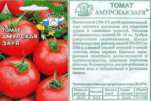 Амурская заря сорта томатов