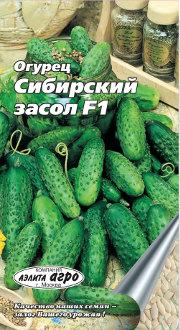 Сибирский засол F1сорта