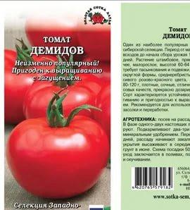 демидов сорта томатов