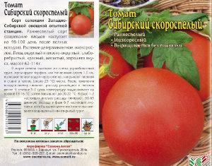 сибирский скороспелый