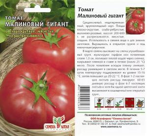 Малиновый гигант сорта томатов