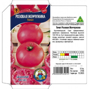 Розовая жемчужина сорта томатов