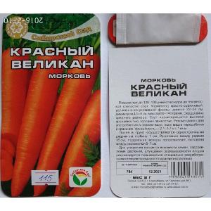 Красный Великан сорта моркови
