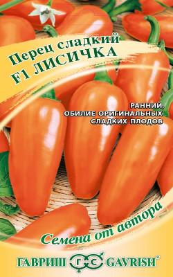 Лисичка оранжевая F1 сорта перца