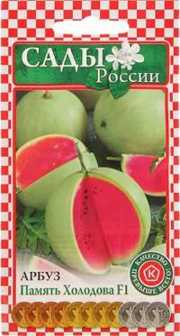 Память Холодова сорта арбуза
